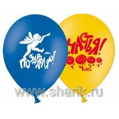 (а,б) шар с гелием Поздравляем
