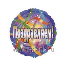 Шар с гелием Поздравляем серпантин 160 р
